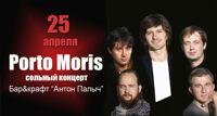 Porto Moris 25.04/20:00 концерт группы