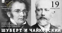 Шуберт и Чайковский концерт