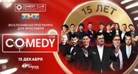 Comedy Club концерт