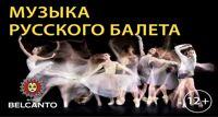 Музыка русского балета концерт