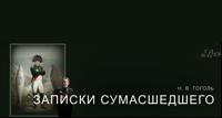 Записки сумасшедшего моноспектакль