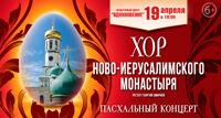 Хор Ново-Иерусалимского монастыря концерт