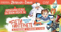 Дети в Интернете новогоднее шоу