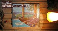 Входной билет в Мемориальный дом-музей К. Г. Паустовского в Тарусе (без экскурсии) 29.09/17:00