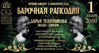 Барочная рапсодия концерт