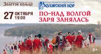 Государственный Волжский Русский Народный хор имени П.М. Милославова концерт