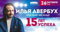 Илья Авербух ледовое шоу