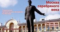 Москва Серебряного века. Истории и судьбы автобусная экскурсия