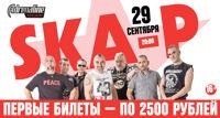 Ska-P концерт