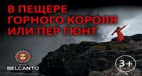 В пещере горного короля или «Пер Гюнт» концерт