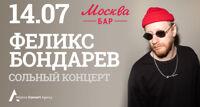 Феликс Бондарев концерт
