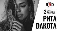 Рита Dakota концерт
