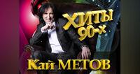 Кай Метов концерт