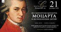 Все скрипичные концерты В.А. Моцарта в исполнении детей концерт
