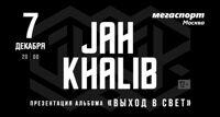Jah Khalib концерт