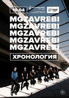 Mgzavrebi концерт