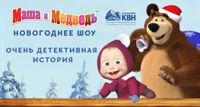 Маша и Медведь спектакль