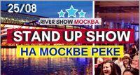 Stand Up Шоу на Москва-реке