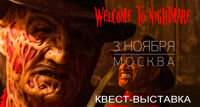 Welcome To Nightmare квест