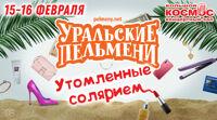 ТВ съемка Шоу Уральские Пельмени «Утомленные солярием» 16.02/18:00 шоу