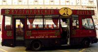Экскурсия на трамвае «302-БиС» «Миражи мистического романа». Тайные комнаты Булгаковского дома. Нехорошая квартира
