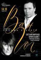 Юрий Башмет концерт