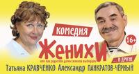 Женихи 31.10/19:00 спектакль