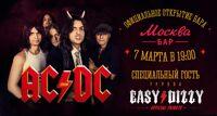 Easy Dizzy концерт