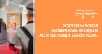Экскурсия на жестовом языке по выставке «Место под солнцем. Беньков/Фешин»