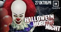 Halloween Horror Night вечеринка