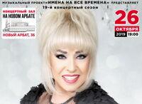 Татьяна Маркова концерт