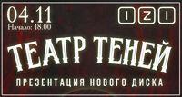 Театр Теней концерт группы