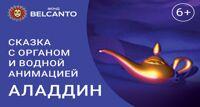 Сказка с органом и водной анимацией-эбру «Аладдин»