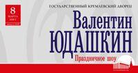 Валентин Юдашкин шоу