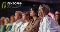 Наталия Афанасьева лекция
