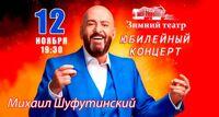 Михаил Шуфутинский концерт