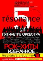 Resonance концерт