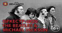 The Beatles & Michael Jackson концерт