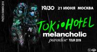Tokio Hotel концерт