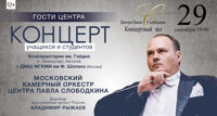 Концерт учащихся Вена-Москва