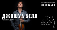 Джошуа Белл концерт