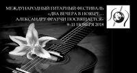 Дмитрий Илларионов концерт