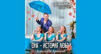 Александр Аракелов концерт