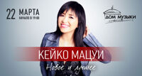 Кейко Мацуи концерт