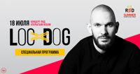 Loc-Dog концерт