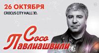 Сосо Павлиашвили 26.10/19:00 концерт