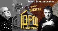 Город Калягинск концерт