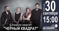 Квартет Черный квадрат концерт