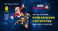 Фантастические приключения Снегурочки на планете роботов спектакль