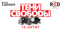 Тени Свободы концерт группы